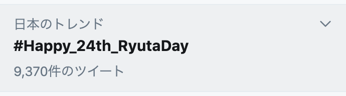 #Happy_24th_RyutaDay