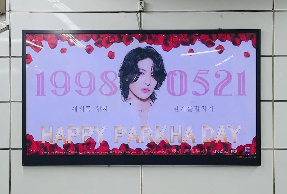 パクハ 広告