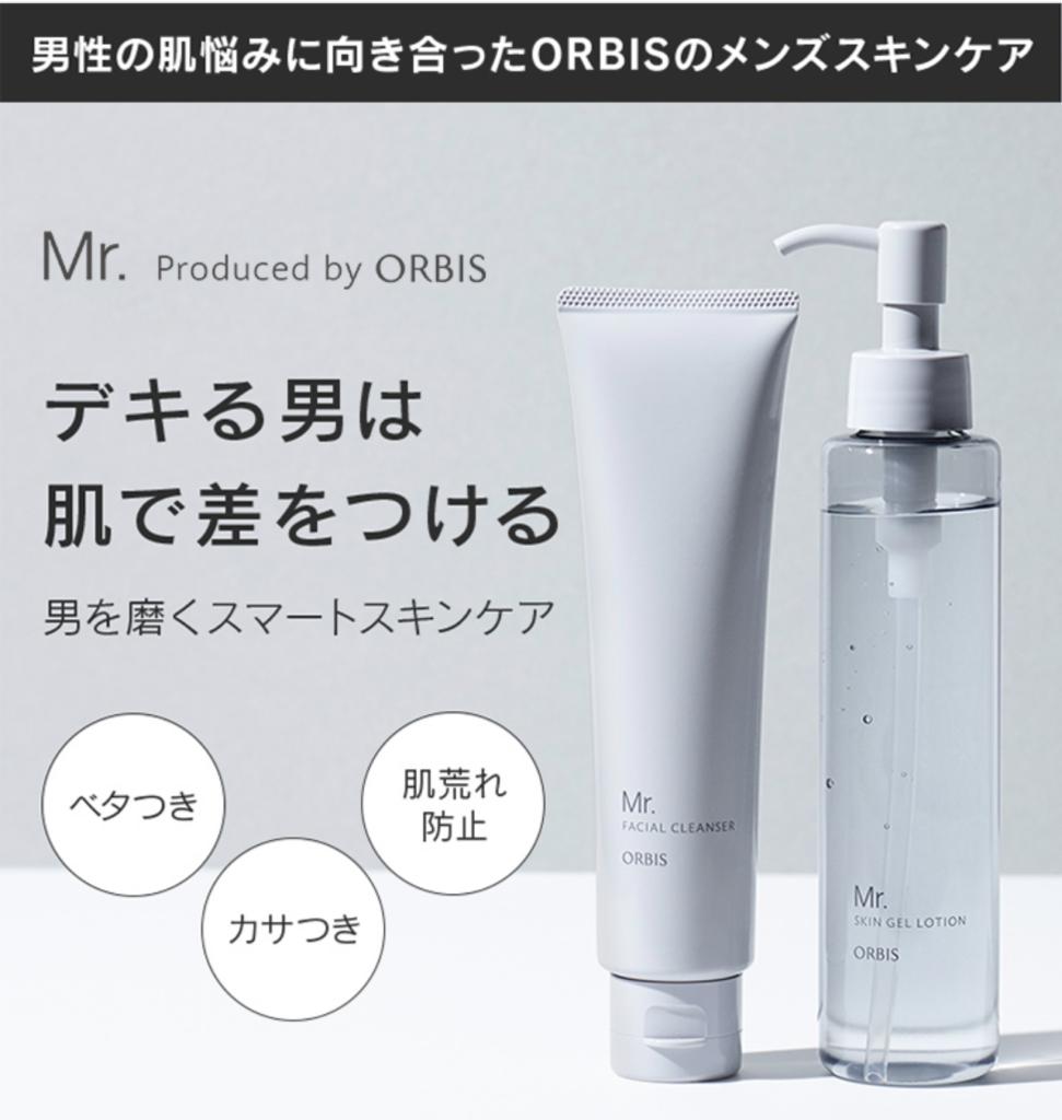 ORIBS_Men's Skincare