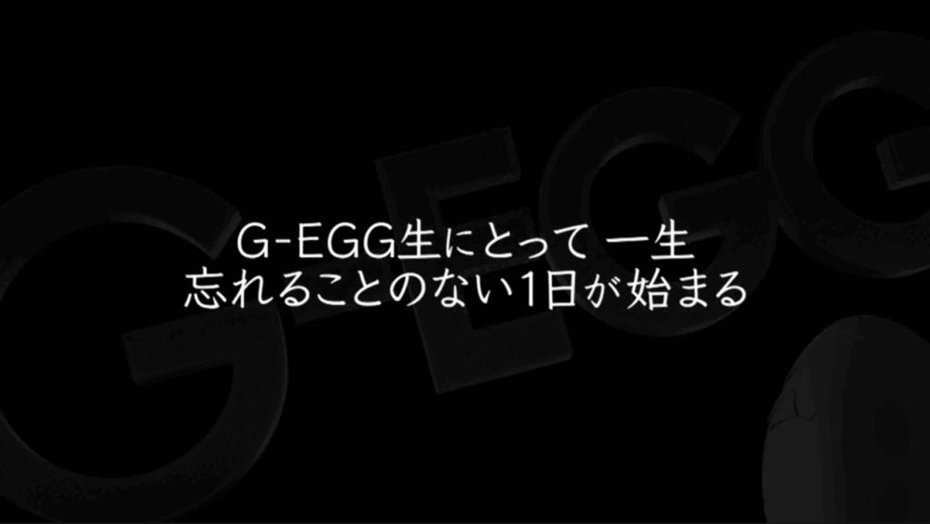 G-EGG サバイバル合宿