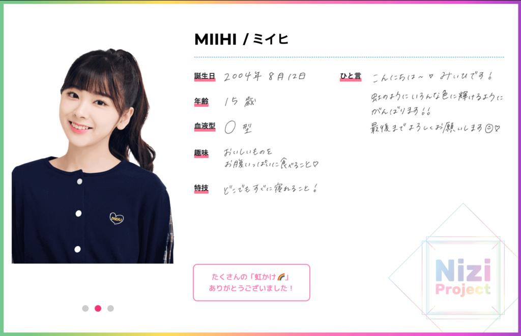 NiziProject MIIHI
