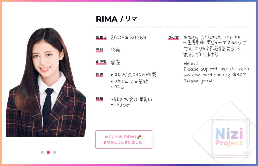 NiziProject RIMA